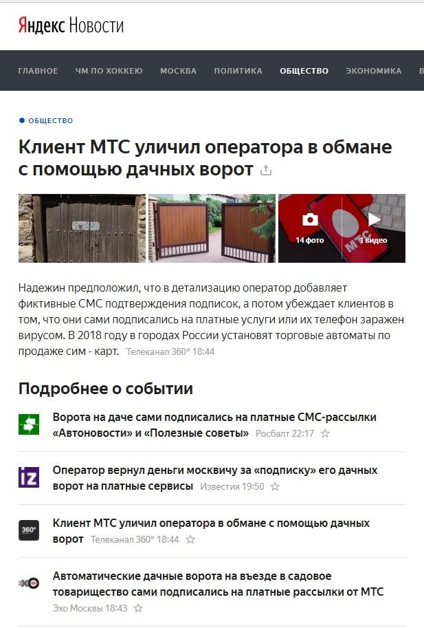 Пикабу в яндекс новостях Яндекс новости, Пикабу