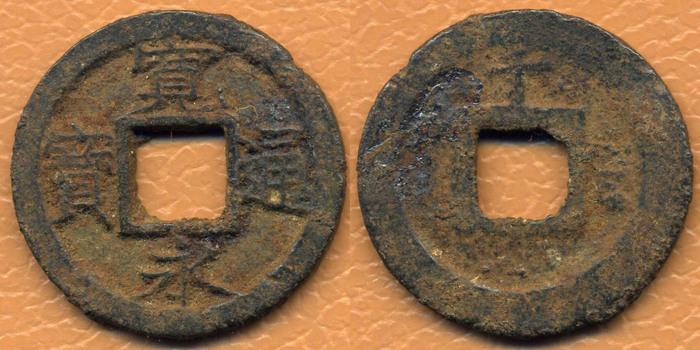 Железные монеты князя Датэ Сигэмуры Нумизматика, Монета, Япония, Самурай, Длиннопост