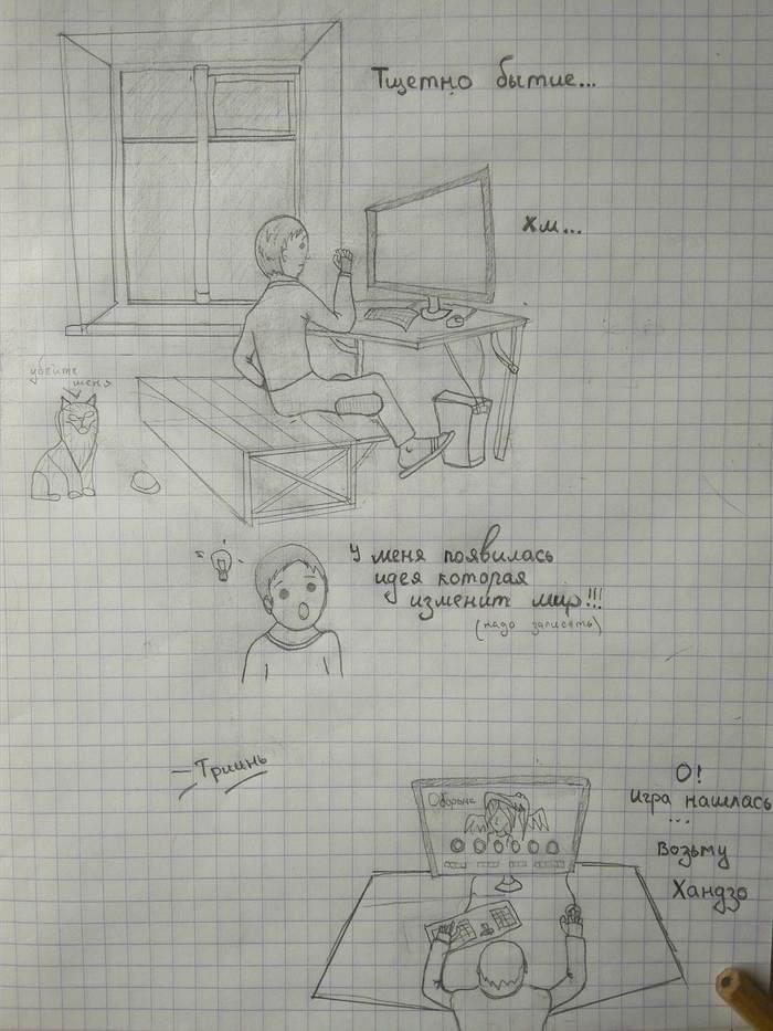 Стремнонарисованный комикс Рисунок карандашом, Комиксы, Тег, Да-Да я криворукий, Overwatch