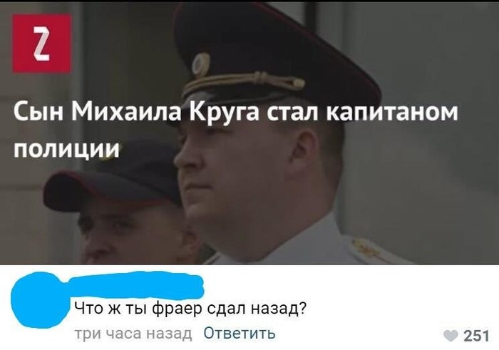 Сын Михаила Круга капитан полиции