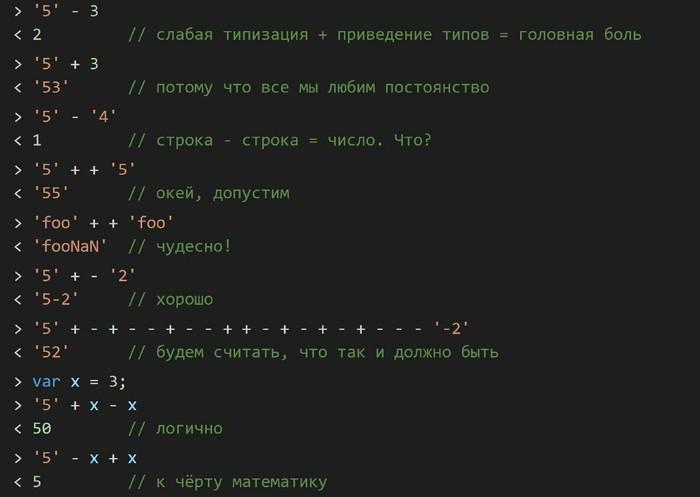 Вся логика JS в одном изображении