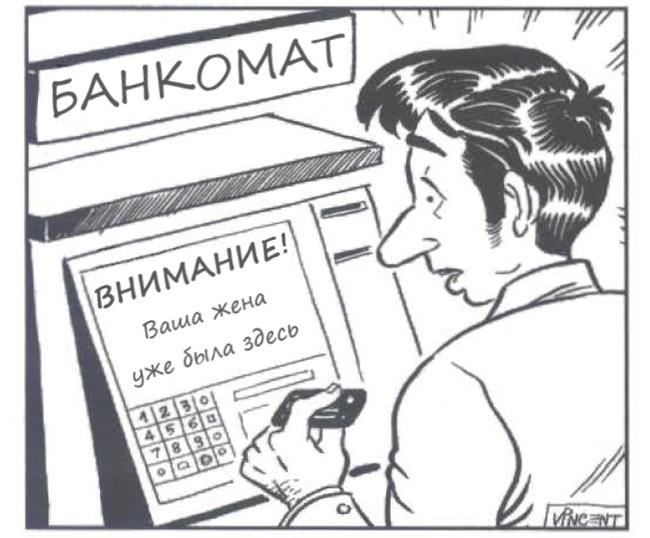 Банкомат Комиксы, Картинка с текстом, Enigmistica Piu, Вольный перевод