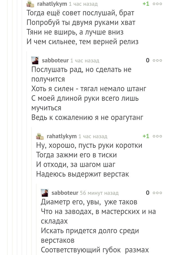 Басни стихи про хуй
