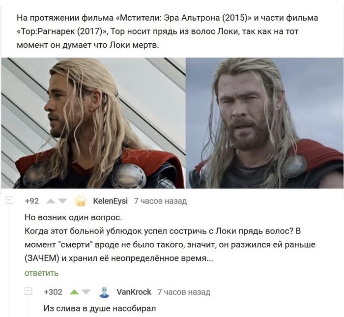 Загадки Асгарда Тор, Локи, Тор и локи, Комментарии на пикабу, Скриншот, Marvel