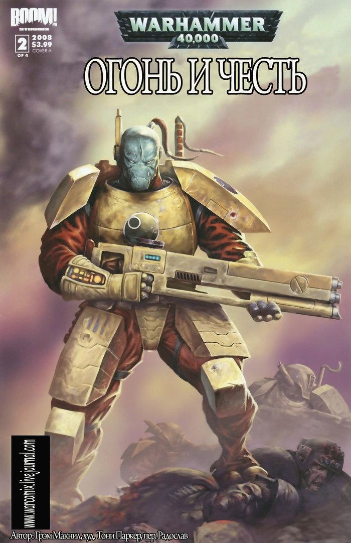 Огонь и честь, ч.2(1) Warhammer 40k, Комиксы, Имперская гвардия, Империя тау, Длиннопост