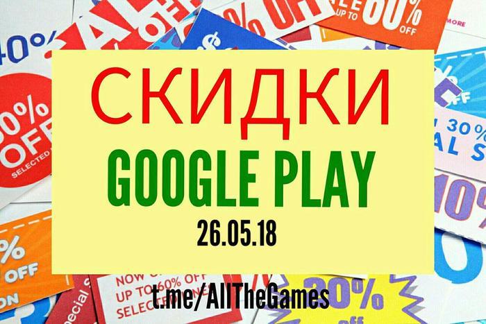 Халява Google Play 26.05.18 халява, приложение, Скидки, android, Google Play, Игры, акция, длиннопост