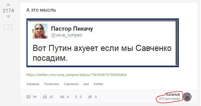 Наткнулся тут, шарясь по истории своего профиля Политика, Савченко, Twitter, Мат