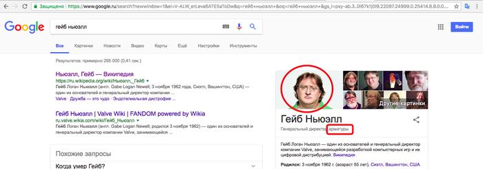 Твое лицо, когда ты стал генеральным директором арматуры Гэйб Ньэлл, Valve, Википедия, Запрос в гугле