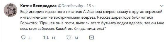 Глаголом жечь Писатель, Анатолий Иванов, Пермь, Водка, Twitter