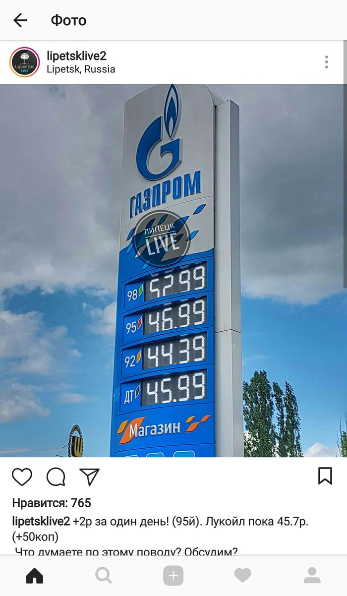 """Нефтяники """"обещали"""" не повышать цены на топливо! Бензин, Топливо"""