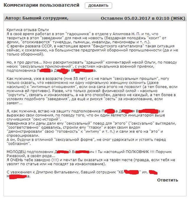 Отзывы сотрудников в интернете...(3) Осторожно, мат! Работа, Отзыв, Половые отношения, Мат, Скандал, Длиннопост