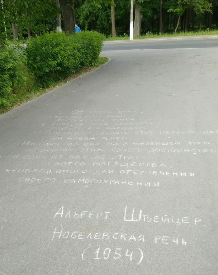 Не проходите мимо Надпись, Тротуар, Мысли