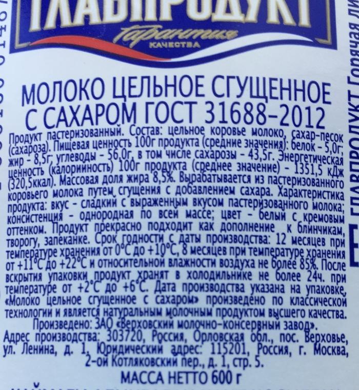 Сгущённое молоко Главпродукт Сгущенка, Главпродукт, Длиннопост