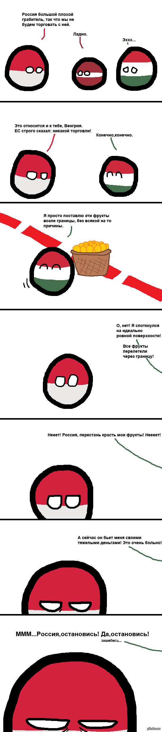 Никакой торговли Countryballs, Польша, Россия, Венгрия, Длиннопост