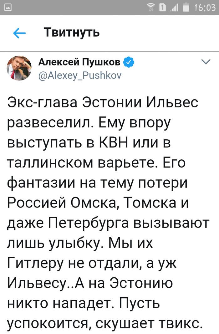 Оригинальная реклама Твикс от Алексея Пушкова Политика, Алексей Пушков, Россия, Twitter