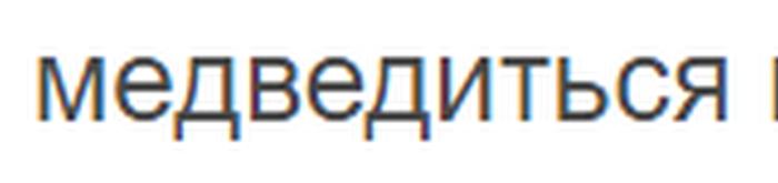 Ищешь квартиру а там.. Съемная квартира, Русский язык, Тся и ться