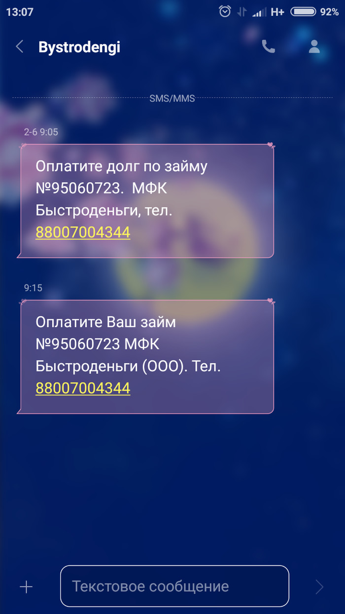 подача заявления на кредит во все банки