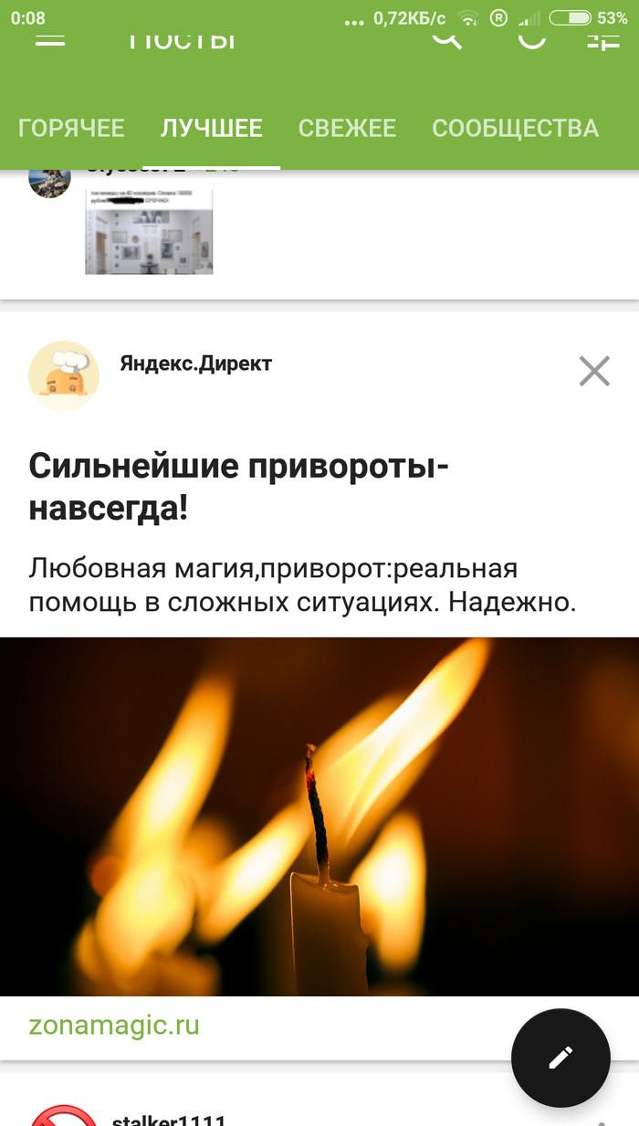 Яндекс такой Яндекс Яндекс, Приворот, Серьезно, Реклама