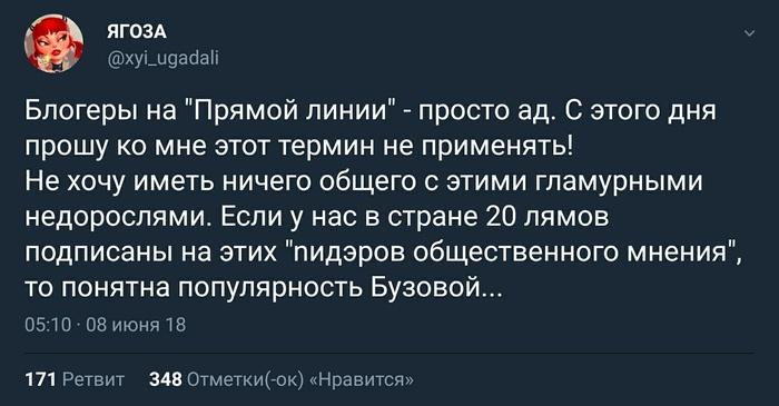 Это слово ругательное, прошу ко мне не применять! Путин, Прямая линия, Блогер, Twitter