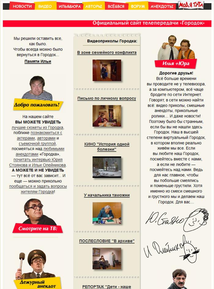 Сайт gorodok.tv Городок, Стоянов, Олейников, Телепередача, Сайт