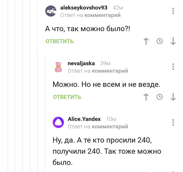 Алиса о зарплатах в Яндексе скриншот, Комментарии, Зарплата, яндекс, Алиса