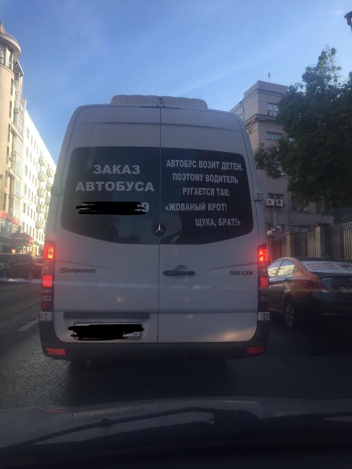 Этот водитель сделал мой день Надпись на машине, Ругательства, Школьный автобус, Нижний Новгород, Автобус