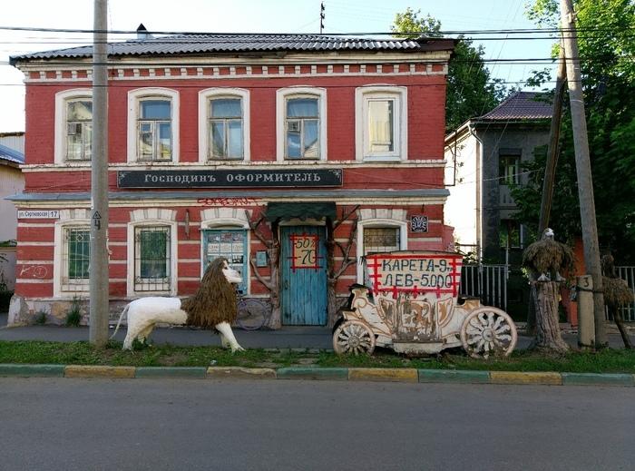 А в Нижнем Новгороде своя атмосфера Нижний Новгород, Фигуры, Творчество