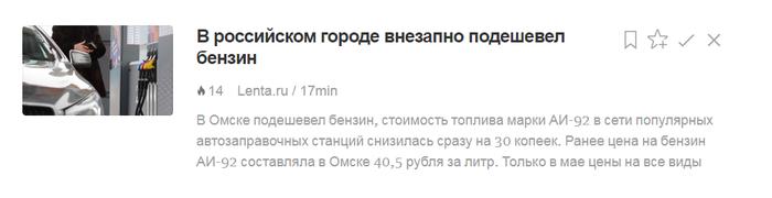 Хорошая попытка Омск, но нет! Новости, Омск, Не пытайтесь покинуть омск