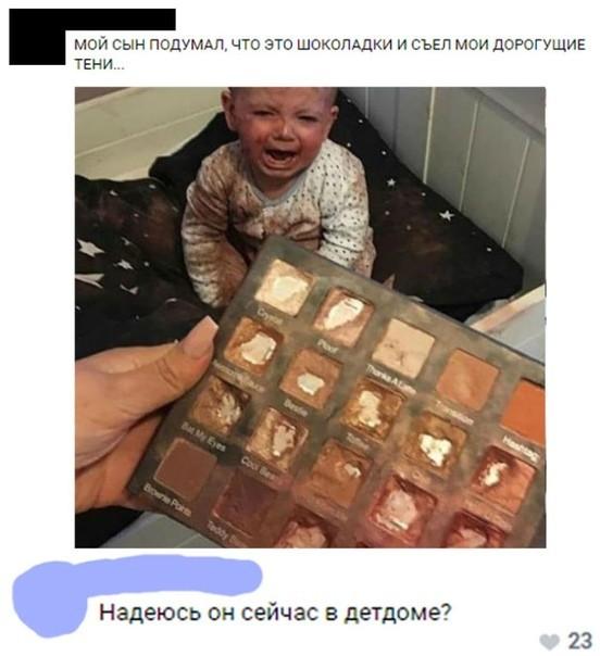 Тени ВКонтакте, Дети, Сарказм