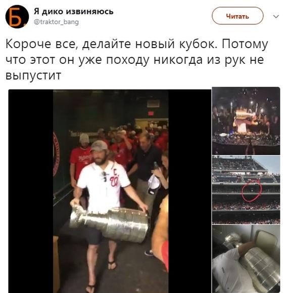 Овечкин и Кубок Стенли