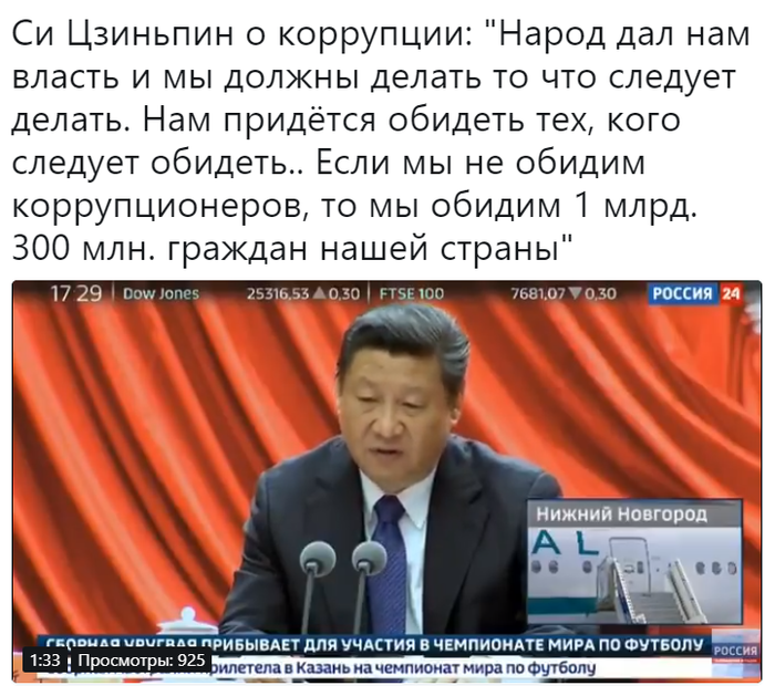 Хорошо сказал Политика, twitter, Си Цзинпинь, КОРРУПЦИЯ, Борьба с коррупцией, Китай