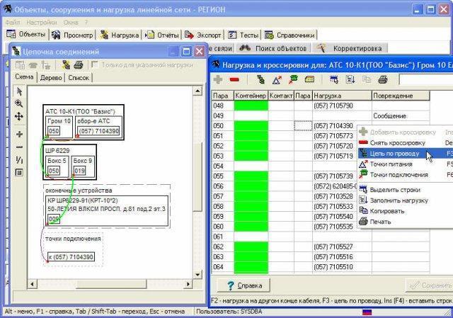Бесплатная система линейного и технического учётаRSlight Кросс, Кабельные системы, Скс