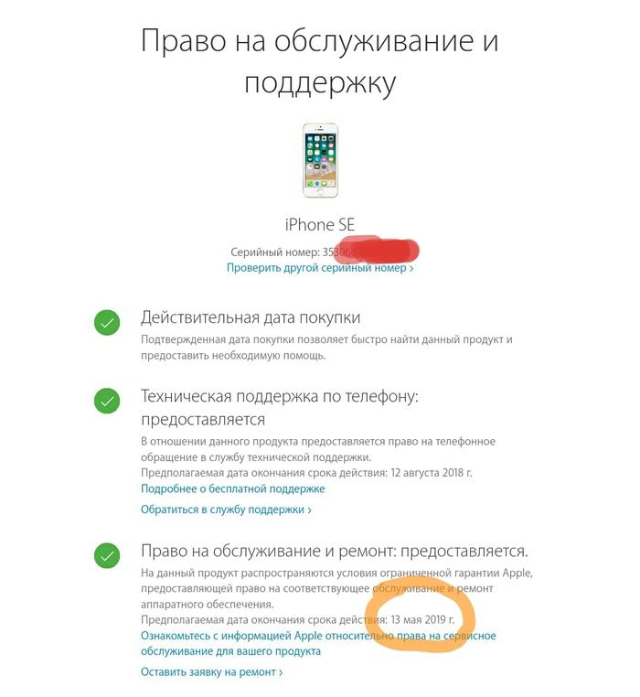 """Дополню, про """"новые"""" айфоны iphone, антимошенник, длиннопост"""