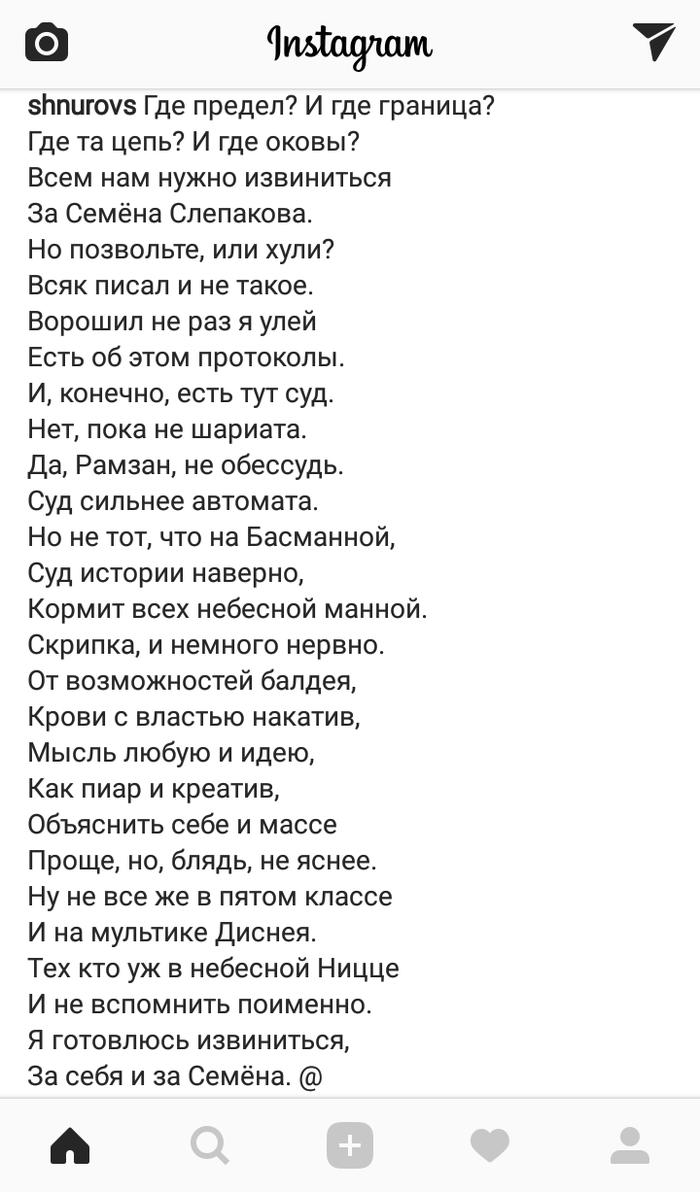 Всеми любимый Шнуров о Кадырове и Слепакове Шнуров, Семен Слепаков, Comedy club