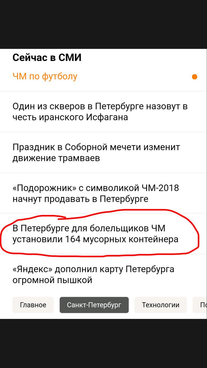 ЧМ-18 Чемпионат мира по футболу 2018, Жилье, Цены, Санкт-Петербург, Юмор