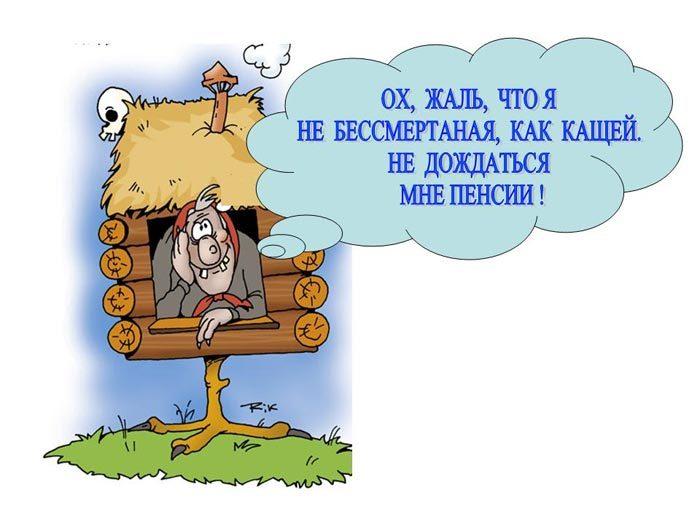 Правительство одобрило повышение пенсионного возраста Пенсионный возраст, Нововведение, Повышение, Пенсионная реформа, Правительство РФ