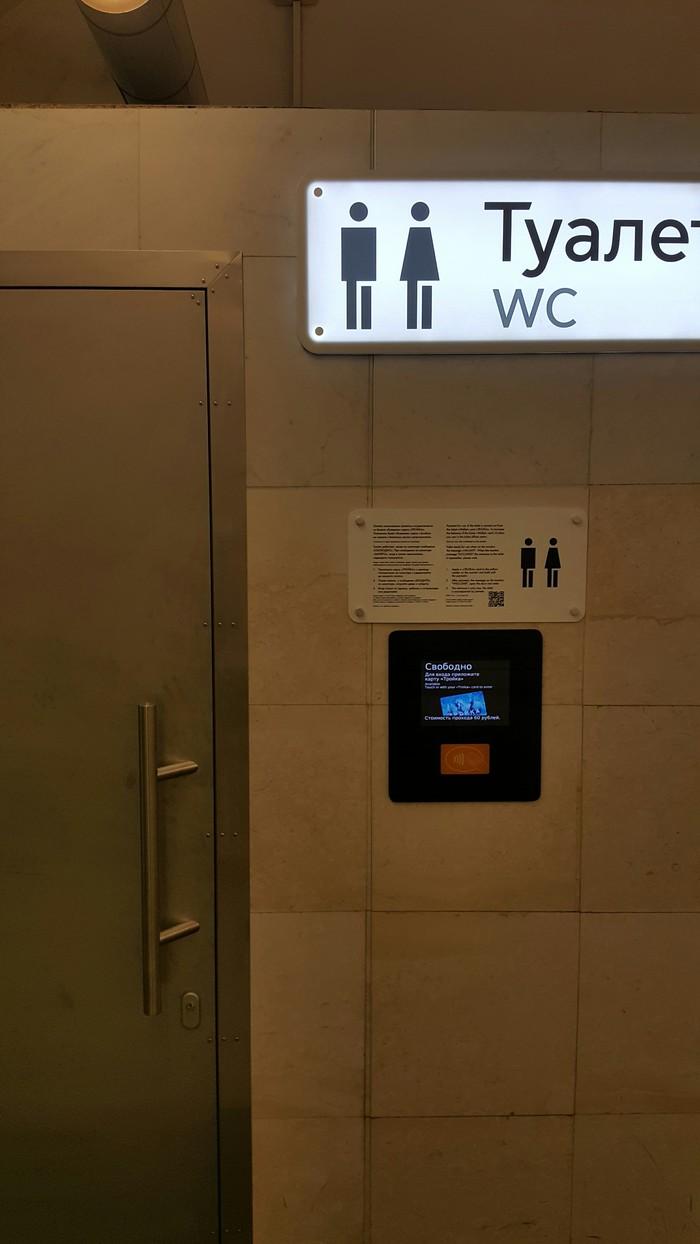 Цивилизация спускается в метро Метро, Туалет, Длиннопост, Москва