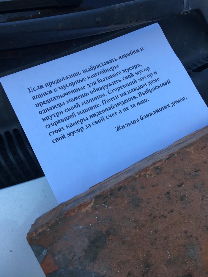 Внушительное предупреждение Записка, Предупреждение, Соседи