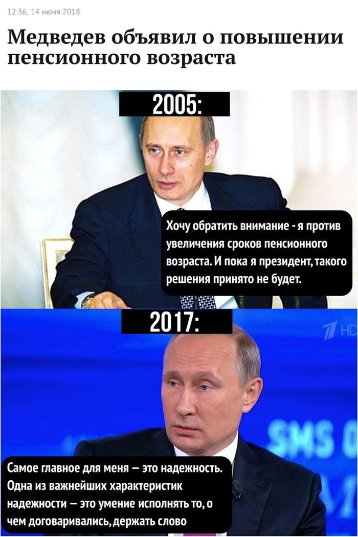 Выборы выборы... Пенсия, Классика, Путин, Пустые обещания, Юмор