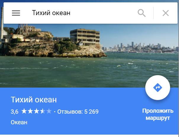 Прежде чем переживать о том, что о тебе думают другие... Океан, Рейтинг, Длиннопост, Google maps