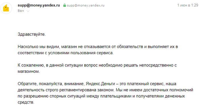 """Яндекс деньги и их """"защита"""" покупателя. (не ведитесь) Yandex money, Gearbest, GearBest обманывает, Gearbestcom, Yandex деньги"""