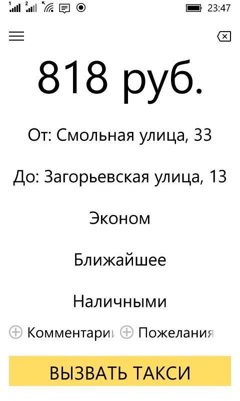 """""""Честная"""" цена от ЯндексНЕтакси цены, Яндекс, Кто контролирует?, длиннопост"""