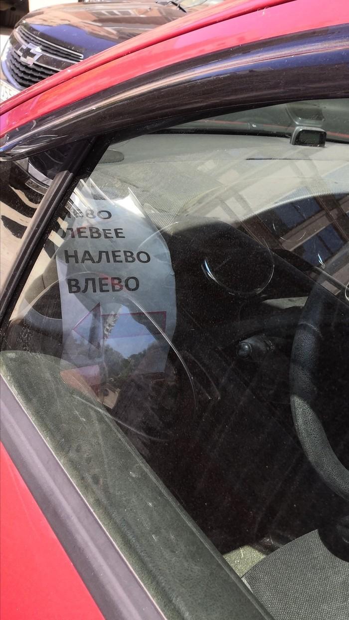Право - лево Автошкола, Вождение, Лево-Право, Авто, Начинающий водитель, Длиннопост