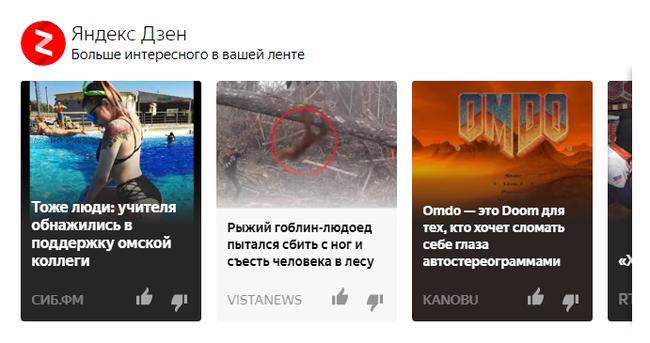 Желтые заголовки Орангутан, Гоблин, Новости, Преувеличение, Яндекс дзен