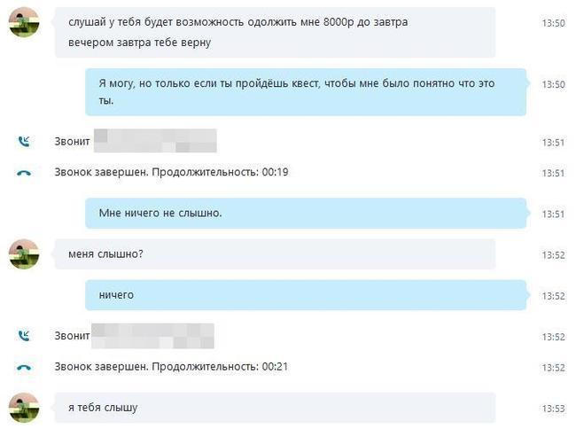 Мошенники Skype. Развитие на@бочных скриптов. взлом скайпа, мошенники, переписка, Skype, развод на деньги, длиннопост