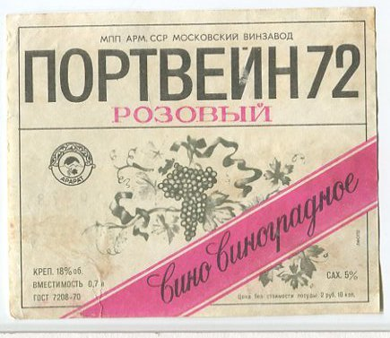 Портвейн 72 Портвейн, Лига портвейна, История, СССР, Владимир Высоцкий, Исследование