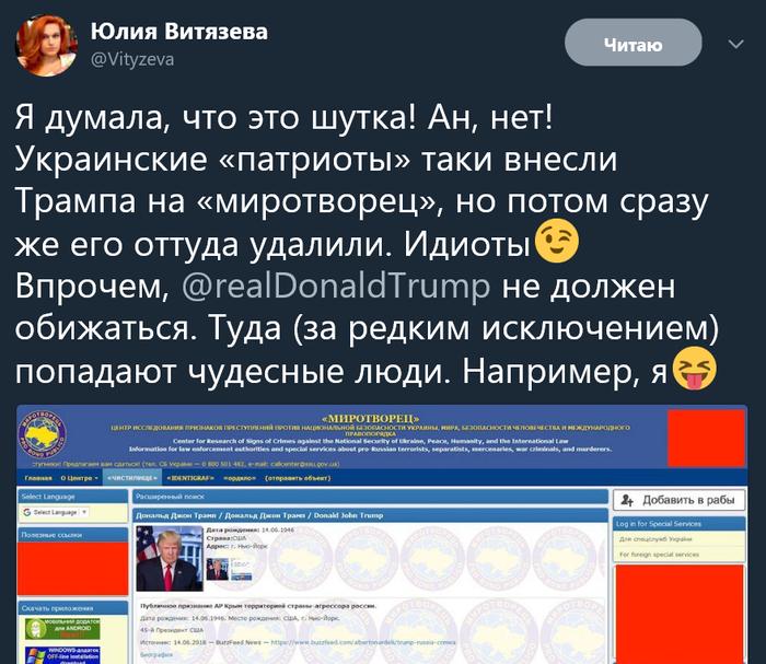 Трамп в опасности Украина, США, Политика, twitter