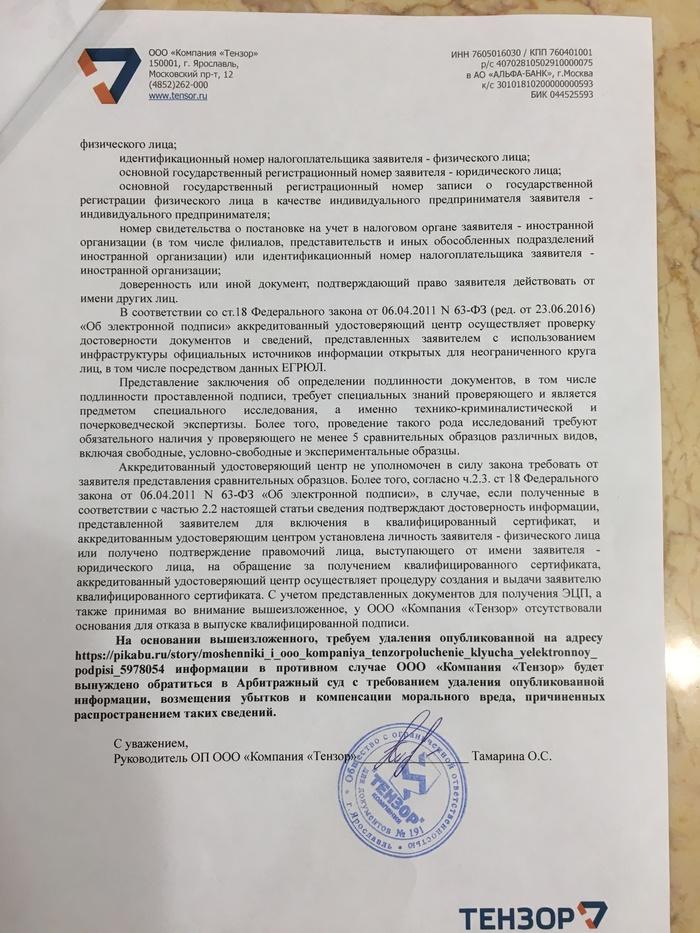 Продолжение истории про мошенников и Компанию Тензор мошенники, НДС, Тензор, длиннопост