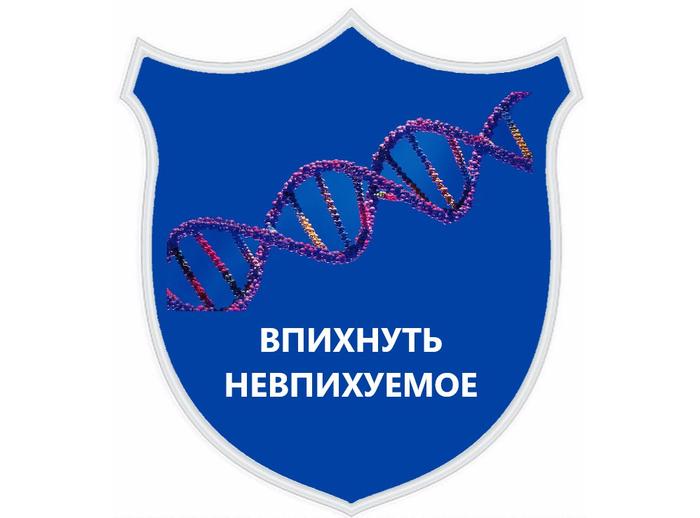 Впихнуть невпихуемое Подсчет, ДНК, Биология, Девиз, Герб, Упаковка