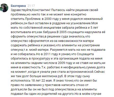 Записки юриста ч.135 Записки юриста, Клевета